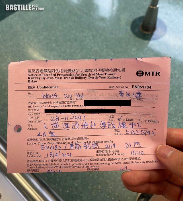 黃兆健:被休班警檢舉港鐵內講粗口需收告票 最高可罰5千元