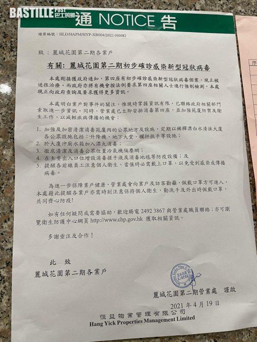 荃灣麗城花園二期4座現初步確診個案 管業處:大廈或需強檢