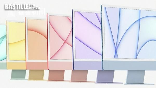 蘋果發表會最大亮點:紫色iPhone 12及多色iMac