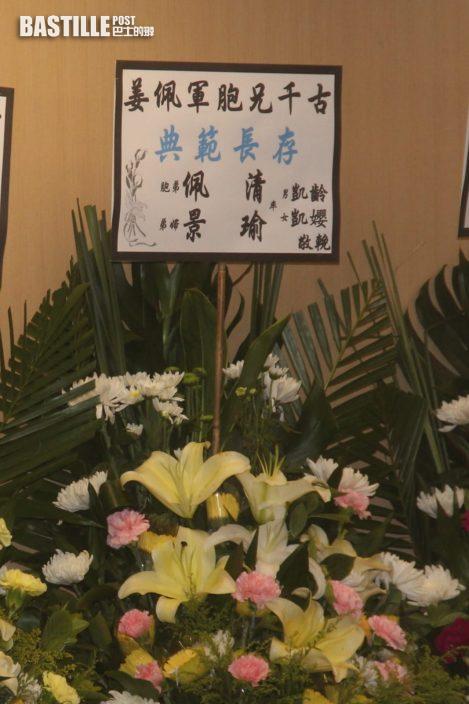 【王鍾喪禮】周潤發成龍送花牌 狄龍鄭則士到場悼念