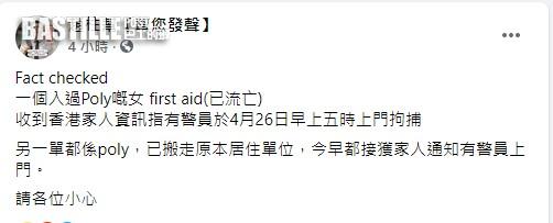 【理大衝突】趙柱幫:至少兩涉事者被警方上門拘捕