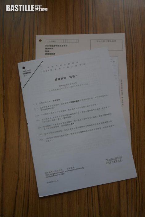 通識科開考試題曝光 不涉政治涵蓋環保電競