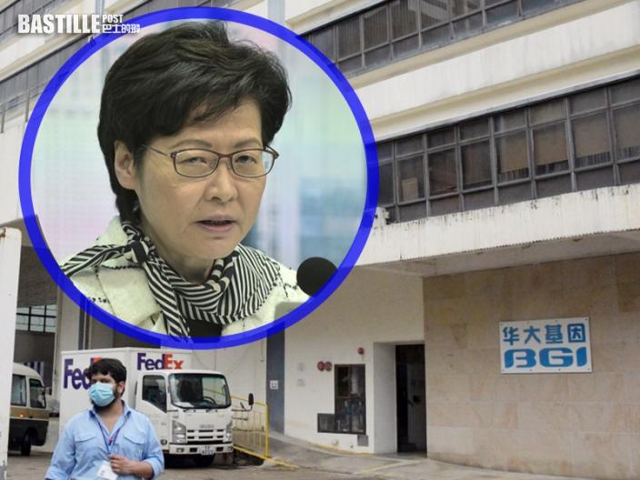 林鄭承諾嚴肅處理華大檢測失誤 港府將公布疫苗氣泡等細節