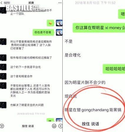 舊愛張恆曝光鄭爽錄音檔:毛小孩生病裝鞋盒蓋上丟棄