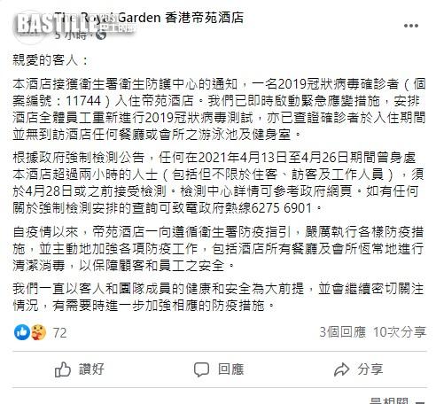 54歲男確診者曾到訪 帝苑酒店:安排全體員工重新檢測