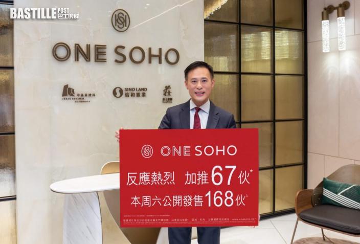 ONE SOHO加推67伙 每呎24918元