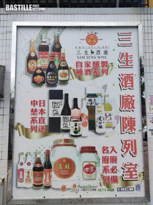 老字號三生酒廠遭爆竊 損失有待點算