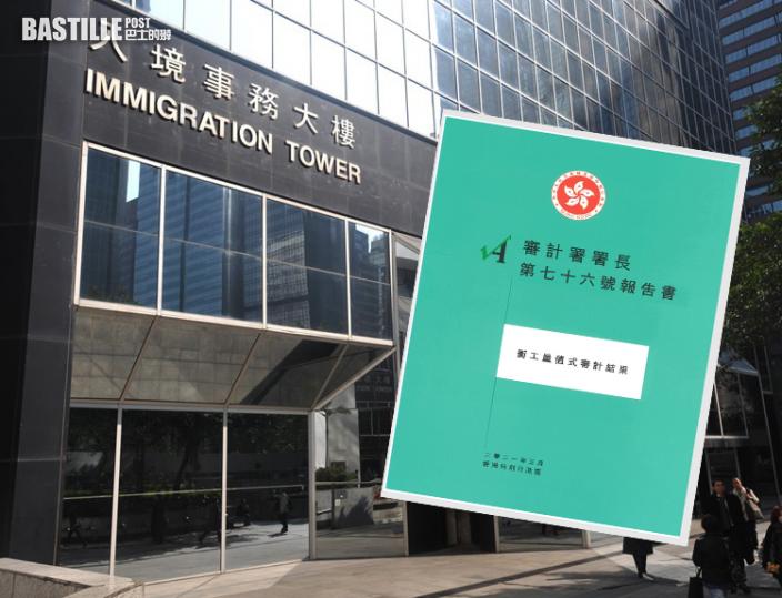 【審計報告】入境處斥亂批評損形象 審計署:應避免公開反駁結果