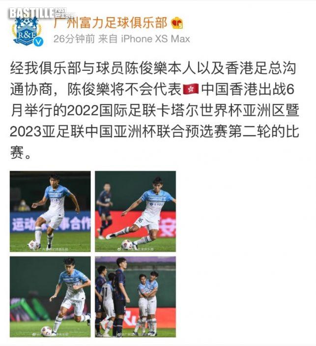 【港足】陳俊樂缺席世盃外