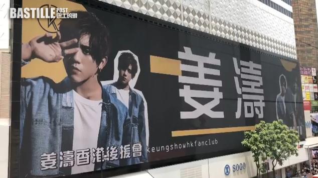 心痛「姜糖」使錢落廣告賀壽   壽星姜濤預告今晚開Live多謝粉絲