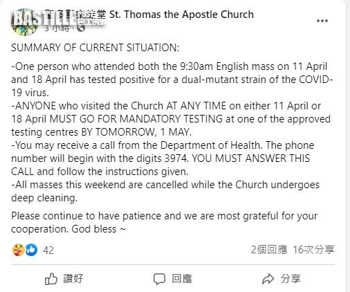 確診外傭曾參加英文彌撒 青衣聖多默宗徒堂本週末停開