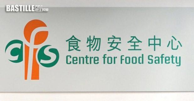 食安中心已就事件聯絡德國、南非和丹麥當局。(港台圖片)