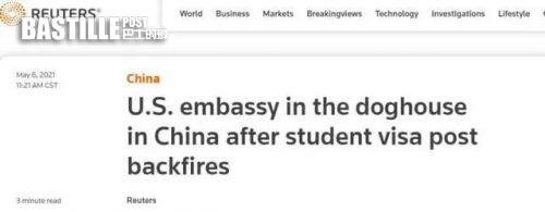 美國駐華大使館的道歉,你收到了沒?