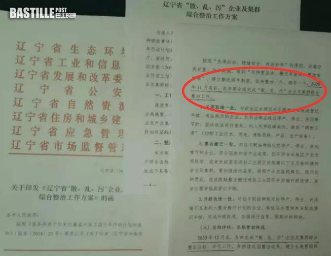 中央督察組上午通報 遼寧省長下午赴現場檢查