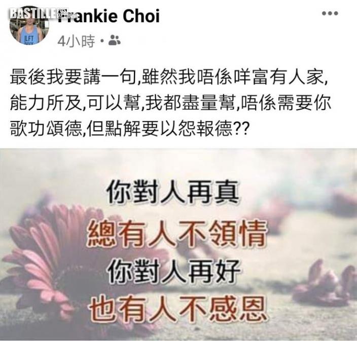 【操控新聞】爆蔡國威用她聲名「搲撈」 韓君婷:唔可以包容佢再傷害我