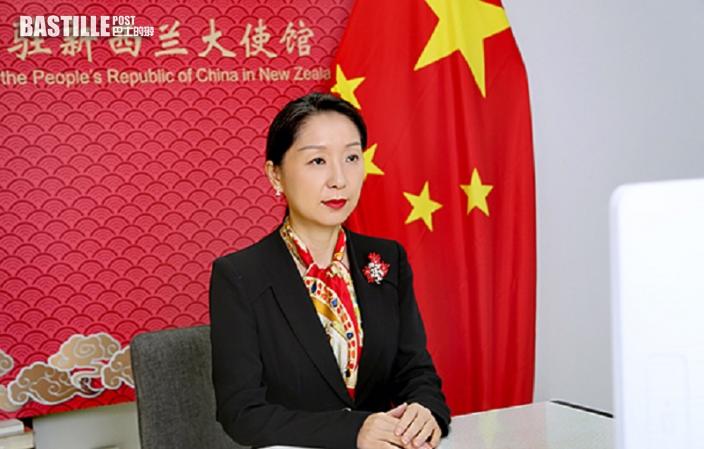 中國大使促紐客觀公正 不干涉港疆等內政