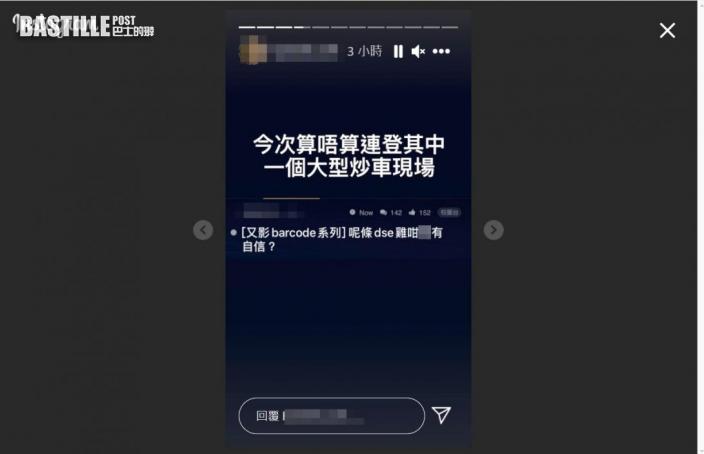 【Juicy叮】IG放疑似DSE條碼遭網民舉報 圖主解畫惹眾怒