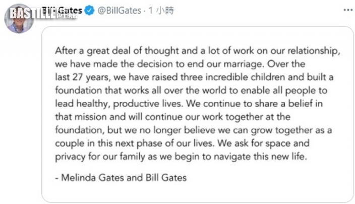 微軟創辦人蓋茨與妻梅琳達離婚