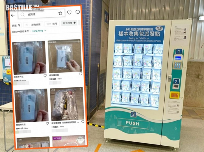 【Juicy叮】檢測樽掀炒風 無良賣家網上逾$20放售