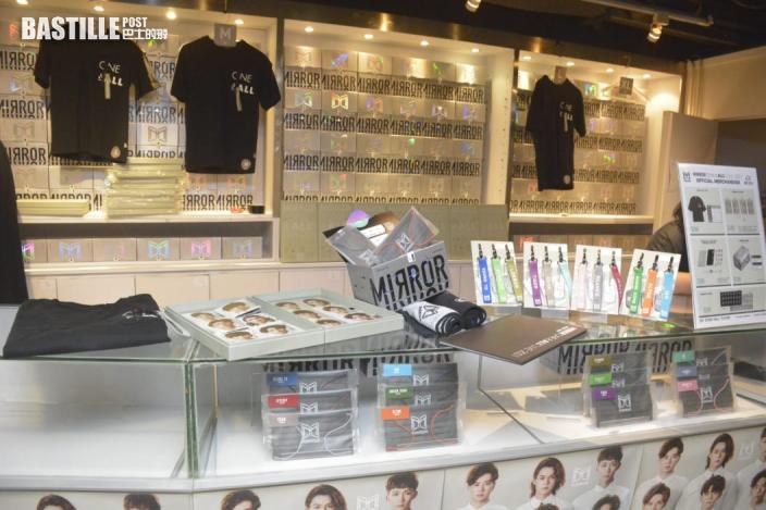 【MIRROR首場Show】日記boxset口罩Tee全套1168元   Fans排足七個鐘搶買紀念品