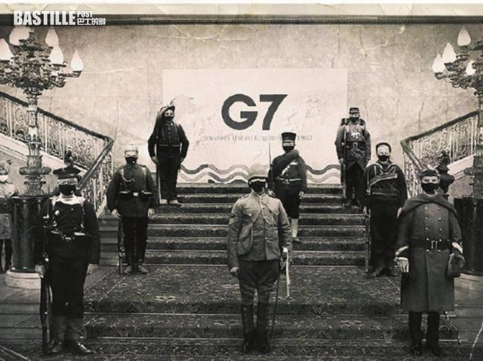 烏合麒麟發布新作諷制G7「120年了,還在做夢」