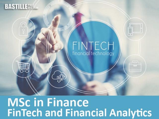 浸大金融(金融科技及金融分析)碩士課程 配合業界數碼轉型所需