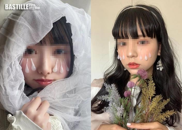日本女高中生流行熱熔膠化眼淚妝 網民劣評:聯想到色情畫面