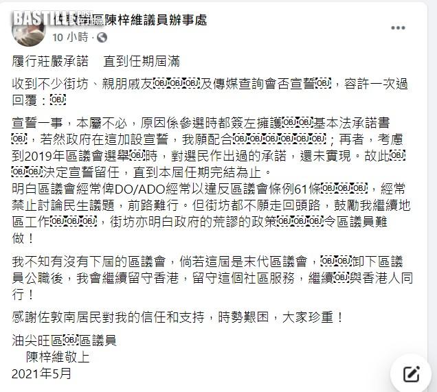 發文稱為履行承諾將宣誓留任 陳梓維被質疑抄襲