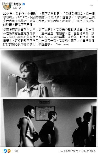 被前老闆控違《著作權法》    吳青峰撰4千字長文誓保蘇打綠歌曲