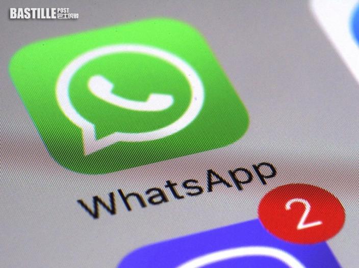WhatsApp新條款周六生效 德指新條款違法命令禁用
