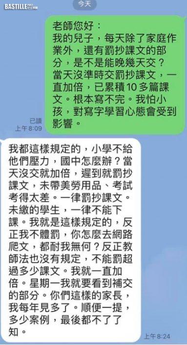 被罰抄10篇課文台媽為兒求情 老師反駁:現不給壓力升中後點算?