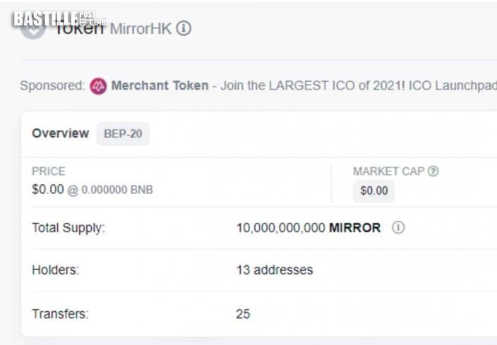 「鏡粉」玩埋虛擬貨幣    「姜濤幣」「MirrorHK幣」逾100億個未知價值