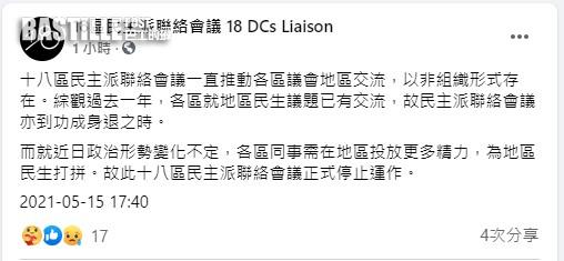 稱到功成身退之時 18區民主派聯絡會議停運