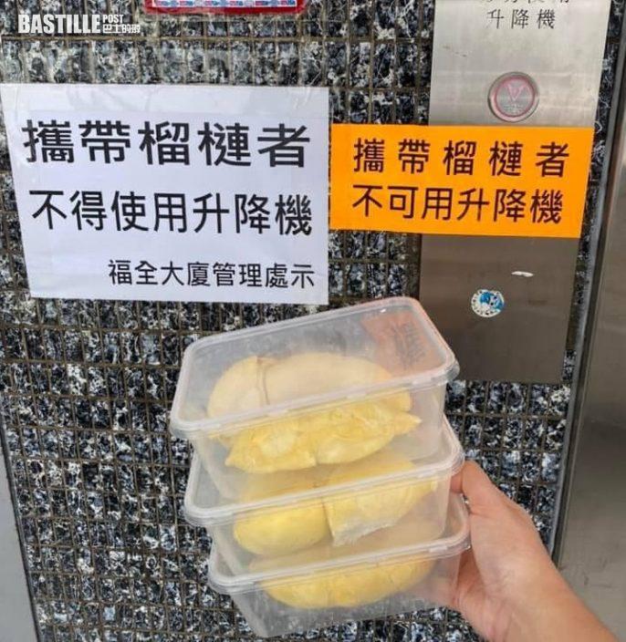 【Juicy叮】「攜榴蓮者不得用升降機」大廈通告惹熱議