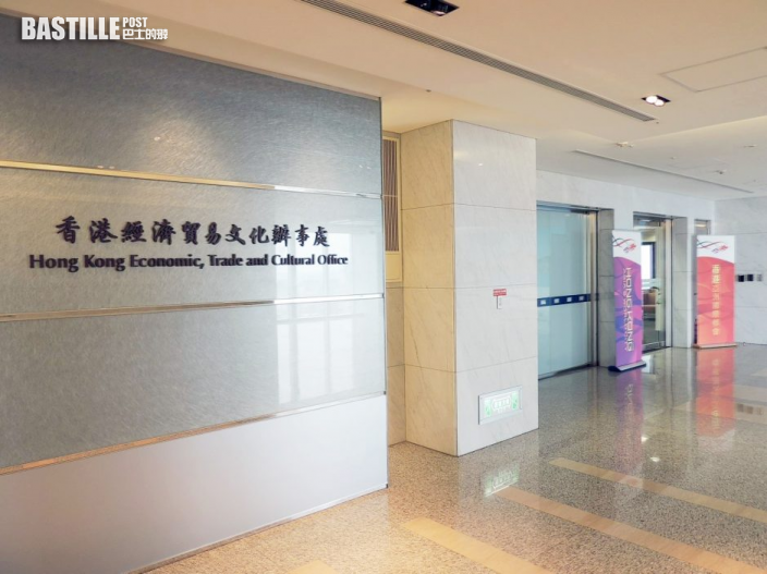 本港在台經濟貿易文化辦事處即日起暫停運作