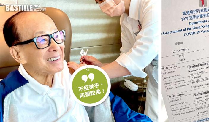 92歲李嘉誠完成接種兩劑復必泰 稱「不疫樂乎」