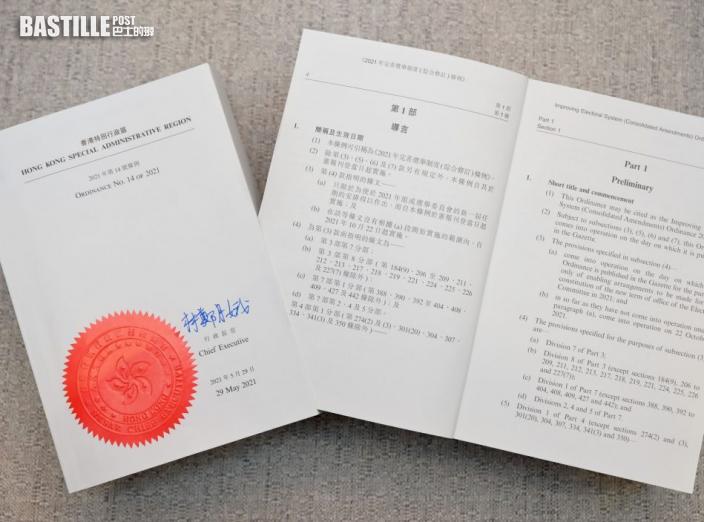 修訂選舉制度條例刊憲生效 政府:將妥善籌備及舉行選舉