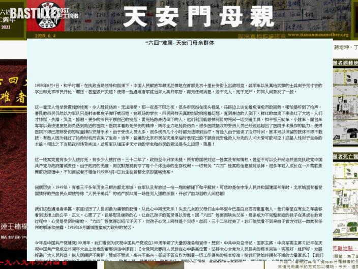 天安門母親:解決六四慘案是中國共產黨及政府不能迴避之責任
