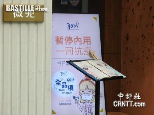 中評鏡頭:台北市東區餐廳街一片死寂