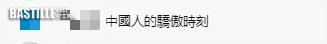 台網友觀看神舟十二號發射直播:歷史時刻,祖國偉大