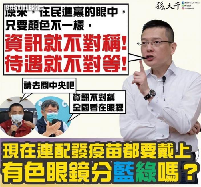 疫苗配發也分顏色?孫大千:民進黨還要鬼扯什麼
