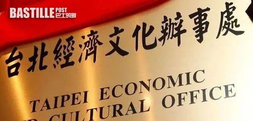 台灣駐港機構面臨「關閉」 三個細節值得關注
