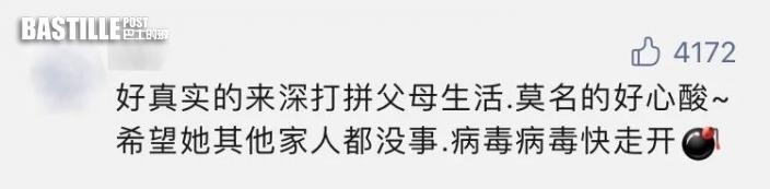 深圳確診阿婆感染病毒明確了!流調軌跡公佈後……