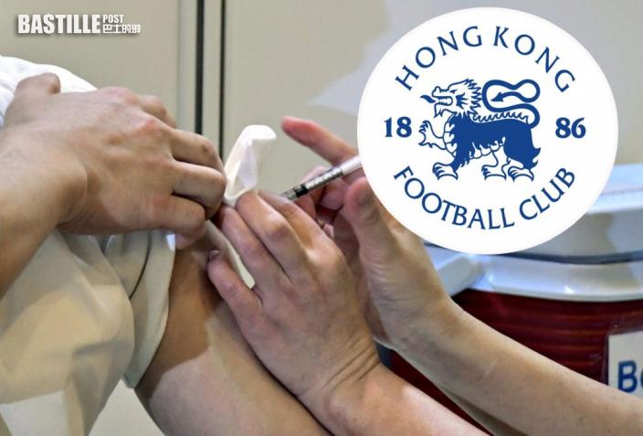 香港足球會:員工接種疫苗有獎金疫苗假 拒打針不獲加薪晉升