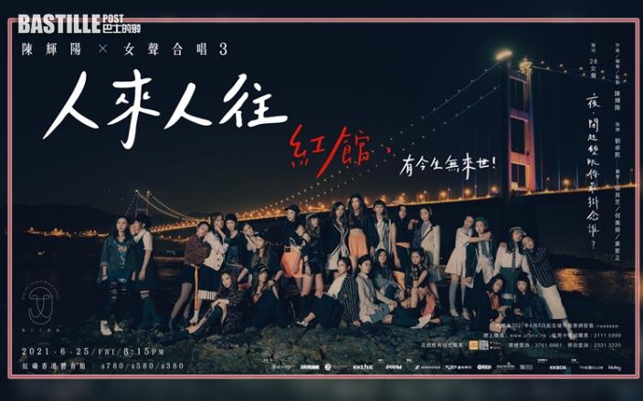 陳輝陽女聲合唱三部曲殺入紅館    用歌聲演繹香港的悲歡離合