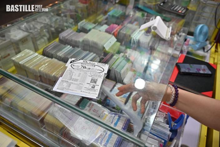 方保僑料電訊商認證資料成本將轉嫁市民