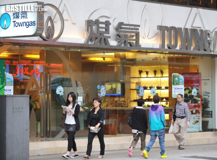 中華煤氣:今年沒計劃調整煤氣費 料本周公布打針優惠