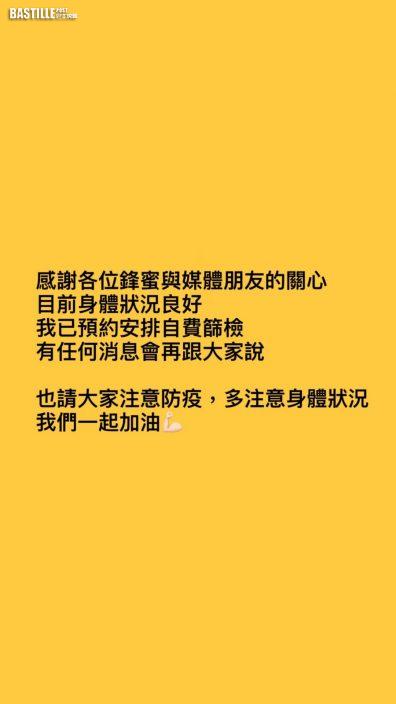 被批評不顧病徵與五堅情練舞     陳零九中招發千字文道歉