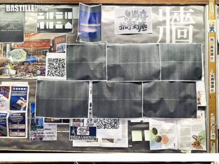 理大民主牆張貼「六四」標語 疑被校方拆除