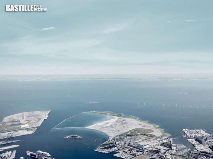 丹麥國會通過興建巨型人工島 可供3.5萬人居住